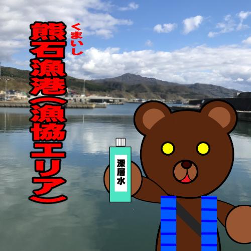 北海道(道南) 釣り場案内「熊石漁港(漁協エリア)」ver.2