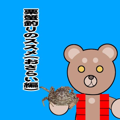 函館港のクリガニ釣り 2020年 おさらい編