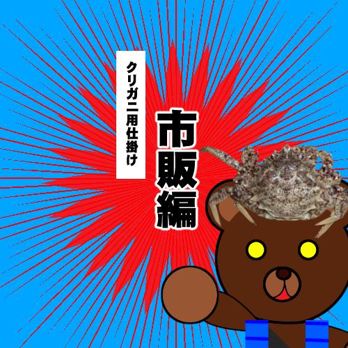 ◆クリガニ(栗蟹)の仕掛け ~市販編~