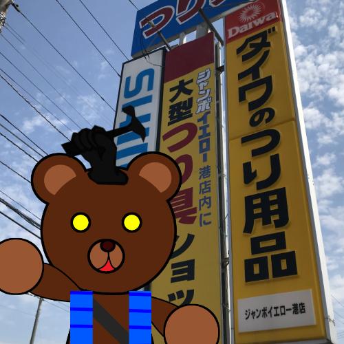 北海道(道南) 釣り具店案内 Ver.2 「函館市港町 ジャンボイエローグローブ(港店)」