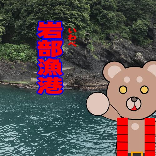 北海道(道南) 釣り場案内「岩部漁港」ver.2