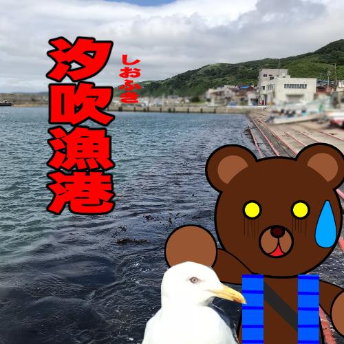 北海道(道南) 釣り場案内「汐吹漁港」ver.2