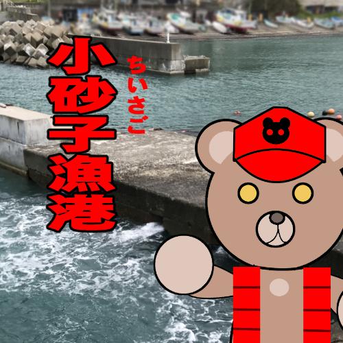 北海道(道南) 釣り場案内「小砂子漁港」ver.2