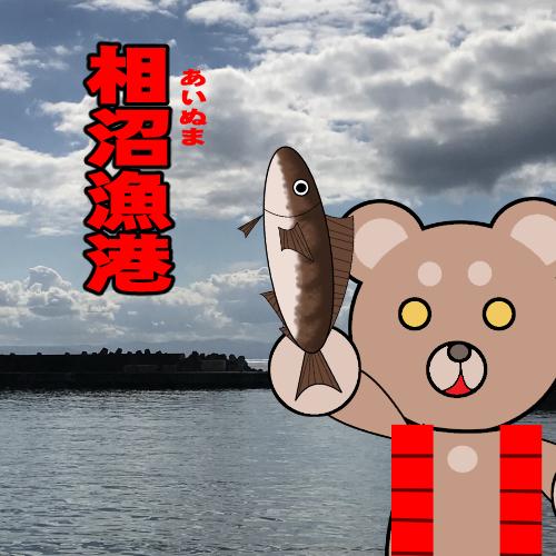 北海道(道南) 釣り場案内「相沼漁港」ver.2