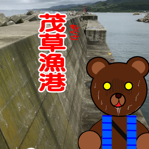 北海道(道南) 釣り場案内「茂草漁港」ver.2