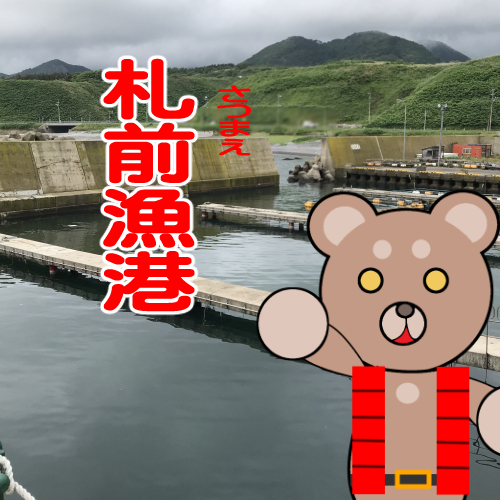 北海道(道南) 釣り場案内「札前漁港」ver.2