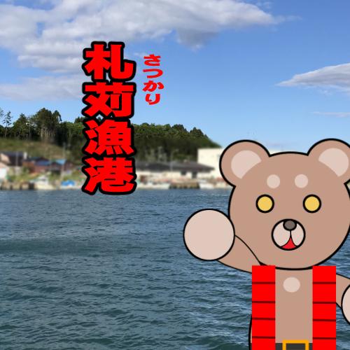 北海道(道南) 釣り場案内「札苅漁港」ver.2