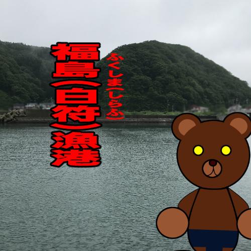 北海道(道南) 釣り場案内「福島(白符)漁港」ver.2