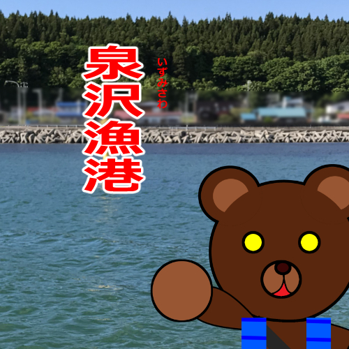 北海道(道南) 釣り場案内「泉沢漁港」ver.2