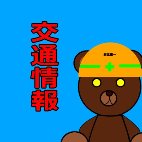 交通情報お知らせ~令和2年 7月~