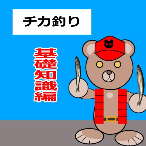◆北海道(道南) 魚種別釣法攻略 「チカ釣りのススメ① 基礎知識編」