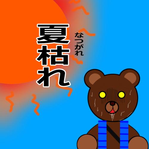 釣り用語集「夏枯れ」