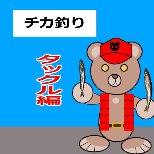 ◆北海道(道南)魚種別釣法攻略「チカ釣りのススメ② タックル編」