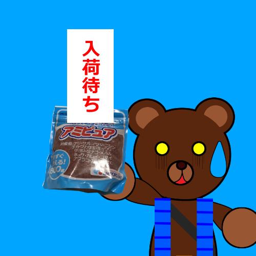 ◆サビキ釣りに大打撃!?アミピュア品不足!!