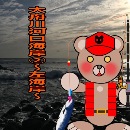 北海道(道南) 釣り場案内「大舟川河口海岸②~左海岸~」ver.2