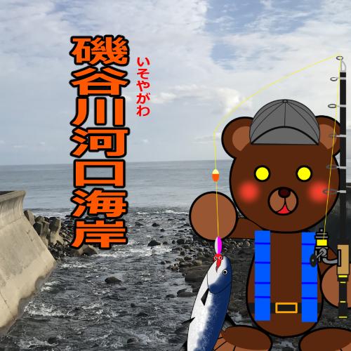 北海道(道南) 釣り場案内「磯谷川河口海岸」ver.2