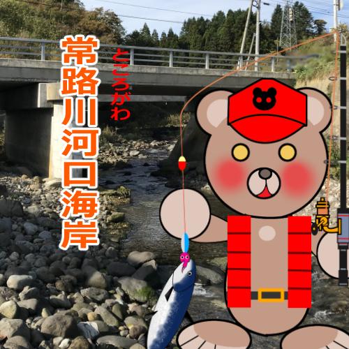 北海道(道南) 釣り場案内「常路川河口海岸」ver.2