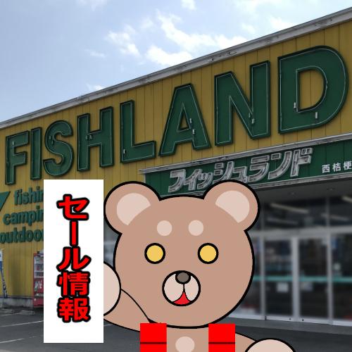 セール情報 2021年1月2日~7日 フィッシュランド函館西桔梗店