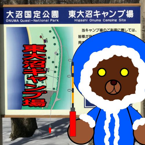 北海道(道南) 釣り場案内「東大沼キャンプ場 冬Ver」