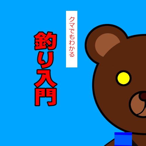 ◆クマでもわかる釣り入門 ~意外に少ない釣りの入門書~