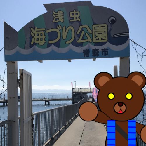 北海道(道南) 釣り場案内外伝「浅虫海づり公園」ver.2