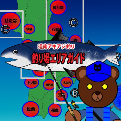 ◆道南アキアジ(鮭)釣り場エリアガイド2021