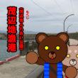 北海道(道南) 釣り場案内「茂辺地漁港(ふれあい漁港公園)」ver.2