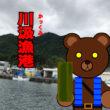 北海道(道南) 釣り場案内「川汲漁港」ver.2