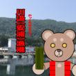 北海道(道南) 釣り場案内「川汲(安浦)漁港」ver.2