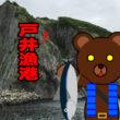 北海道(道南) 釣り場案内「戸井漁港」ver.2
