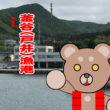 北海道(道南) 釣り場案内「釜谷(戸井)漁港」ver.2