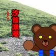 北海道(道南) 釣り場案内「汐首漁港」ver.2