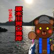 北海道(道南) 釣り場案内「原木川河口海岸」ver.2
