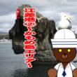 北海道(道南) 釣り場案内「江差港②~かもめ島エリア~」ver.2
