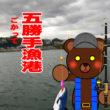 北海道(道南) 釣り場案内「五勝手漁港」ver.2