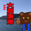 北海道(道南) 釣り場案内「大澗漁港」ver.2