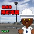 北海道(道南) 釣り場案内「函館港~港町埠頭~」ver.2