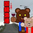 北海道(道南) 釣り場案内「国縫漁港」ver.2