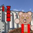 北海道(道南) 釣り場案内「函館港~万台埠頭~」ver.2