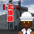 北海道(道南) 釣り場案内「函館港~北埠頭~」ver.2